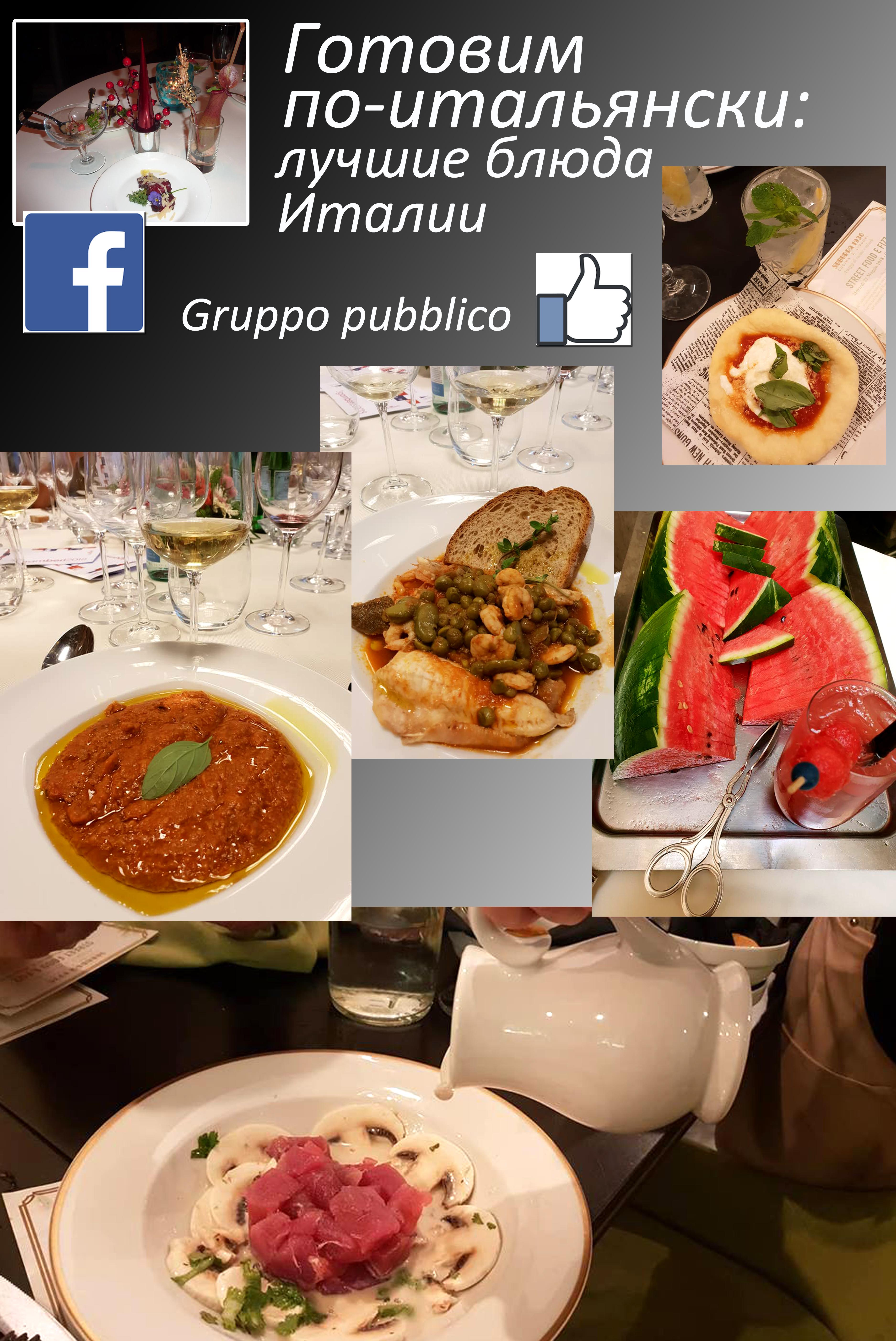 Готовим по-итальянски - лучшие блюда Италии